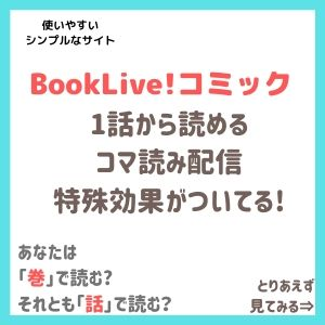 BookLiveコミックの説明